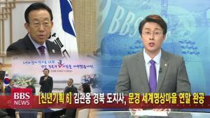 [신년기획] 경북도 사람중심 3대 혁명·지방분권 개헌 올인