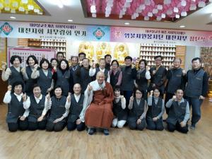 통도사 대전 포교원 용수사,염불자원봉사단 창단