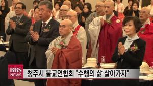 청주시 불교연합회 신년 교례회 봉행