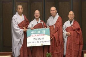 도선사 조실 故 현성스님의 아름다운 회향.. 2억 2천 만 원 기부