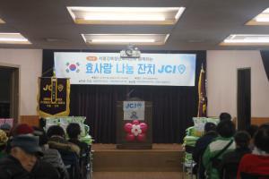 서울 강북노인복지관, 제5회 효 사랑 나눔 행사