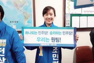 """6.13 지방선거 최연소 당선 조민경 """"민주당서 혁신의 주역 되고파"""""""
