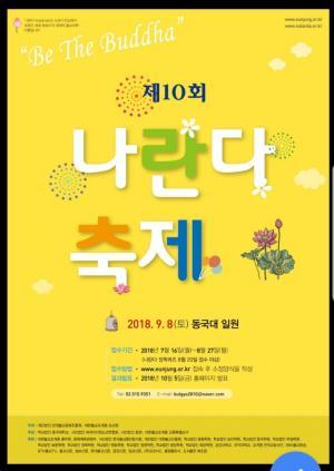 제 10회 나란다 축제 접수 시작.. 9월 개막