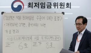 [뉴스인사이트] '최저임금 원안대로 고시되나'...무리한 최저임금 인상, 재정투입 악순환