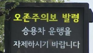 서울 전 지역에 오후 3시 기해 오존주의보 발령