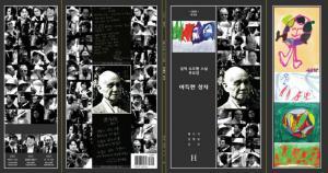 '다시 만나는 설악 무산 대종사'...추모 문집 출간