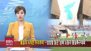 상암벌 뜨겁게 달군 '남북노동자 통일축구대회'...