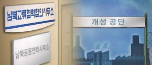 개성 남북연락사무소에 오늘 南전기 공급…시험가동 차원