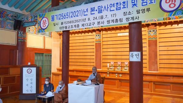지난 24일 열린 쌍계총림 쌍계사 임회 및 본말사연합회 회의 모습.